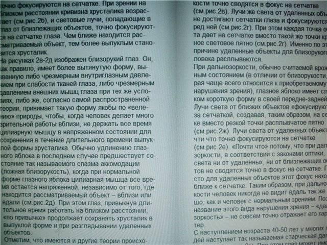 Иллюстрация 1 из 15 для Улучшение зрения без очков по методу Бейтса - Джонатан Барнс | Лабиринт - книги. Источник: света