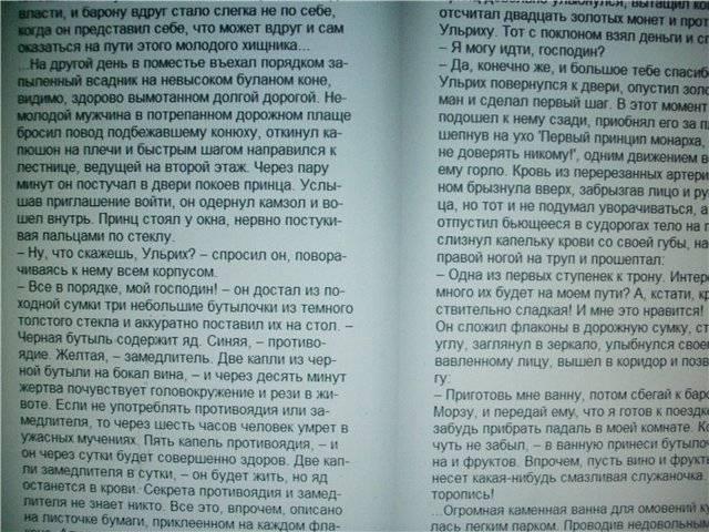 Иллюстрация 1 из 3 для Враг моего врага - Василий Горъ | Лабиринт - книги. Источник: света