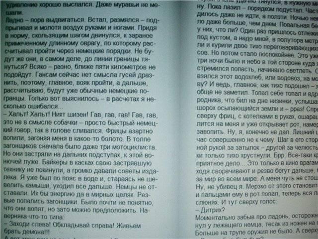 Иллюстрация 1 из 3 для Попытка возврата - Владислав Конюшевский | Лабиринт - книги. Источник: света