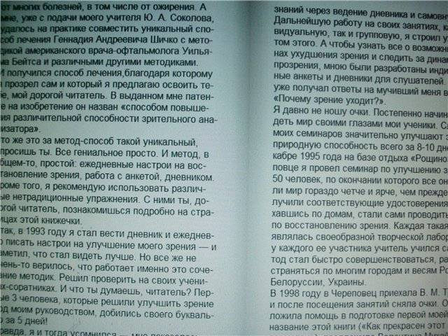 Иллюстрация 1 из 8 для Сними очки за 10 занятий - Игорь Афонин | Лабиринт - книги. Источник: света