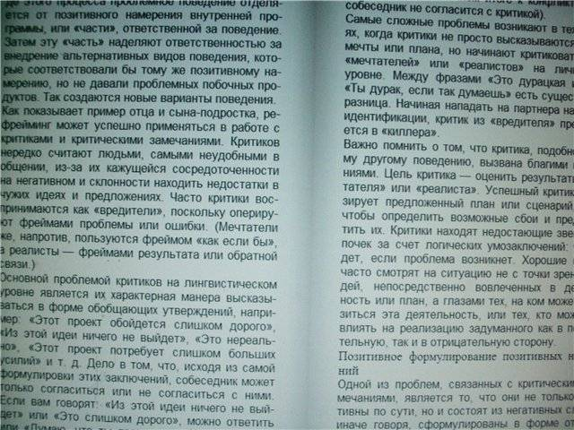 Иллюстрация 1 из 18 для Фокусы языка. Изменение убеждений с помощью НЛП - Роберт Дилтс | Лабиринт - книги. Источник: света