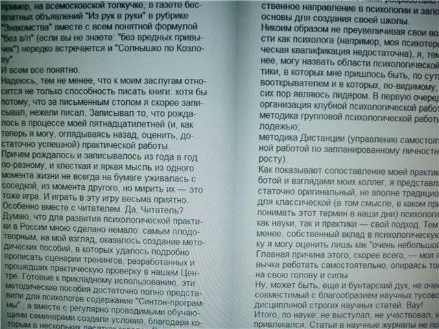 Иллюстрация 1 из 9 для Книга для тех, кому нравится жить, или Психология личностного роста - Николай Козлов | Лабиринт - книги. Источник: света