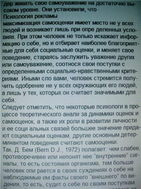 Иллюстрация 1 из 8 для Психология рекламы. - 2-е издание - Будилов, Лебедев-Любимов | Лабиринт - книги. Источник: света