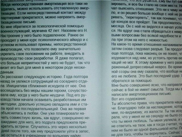Иллюстрация 1 из 3 для Психологическое айкидо. Учебное пособие - Михаил Литвак | Лабиринт - книги. Источник: света