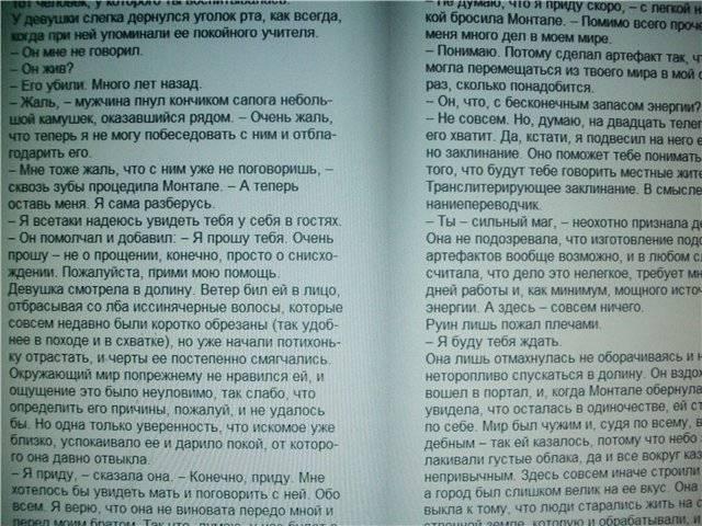 Иллюстрация 1 из 3 для Дорога к вечности - Игорь Ковальчук | Лабиринт - книги. Источник: света