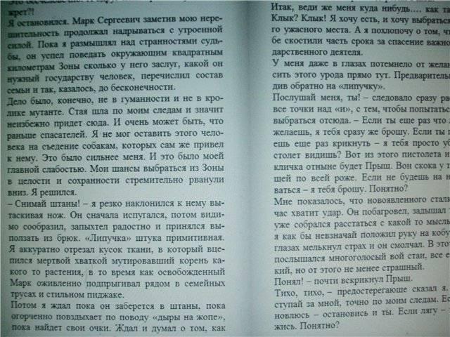 Иллюстрация 1 из 8 для Тени Чернобыля - Тумановский, Куликов, Калинин, Круглов | Лабиринт - книги. Источник: света