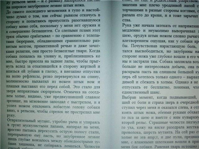 Иллюстрация 1 из 11 для Зона поражения - Василий Орехов | Лабиринт - книги. Источник: света