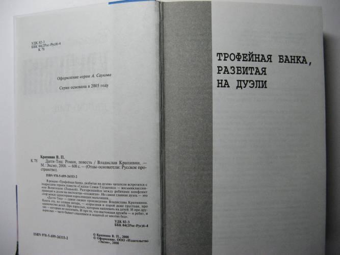 Иллюстрация 1 из 2 для Дагги-Тиц - Владислав Крапивин   Лабиринт - книги. Источник: Весна пришла