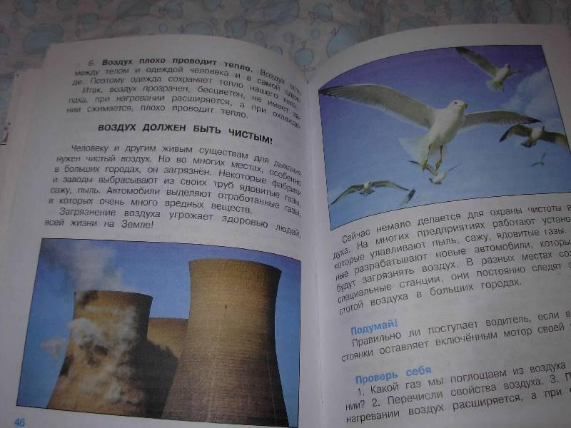 Иллюстрация 1 из 17 для Мир вокруг нас. Учебник для 3 класса начальной школы. В двух частях. Часть 1. - Андрей Плешаков | Лабиринт - книги. Источник: --- Гера ---