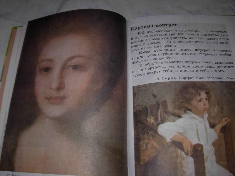 Иллюстрация 1 из 9 для Искусство вокруг нас. Учебник для 3 класса начальной школы - Борис Неменский | Лабиринт - книги. Источник: --- Гера ---