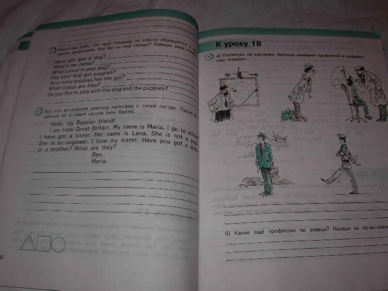 Учебник белый 2 класс 2 часть по английскому верещагина притыкина бондарнко