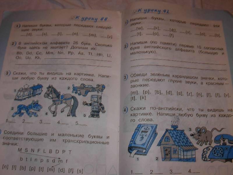 Иллюстрация 1 из 14 для Английский язык. Рабочая тетрадь. Для 1 класса школ с углубленным изучением английского языка - Верещагина, Притыкина   Лабиринт - книги. Источник: --- Гера ---