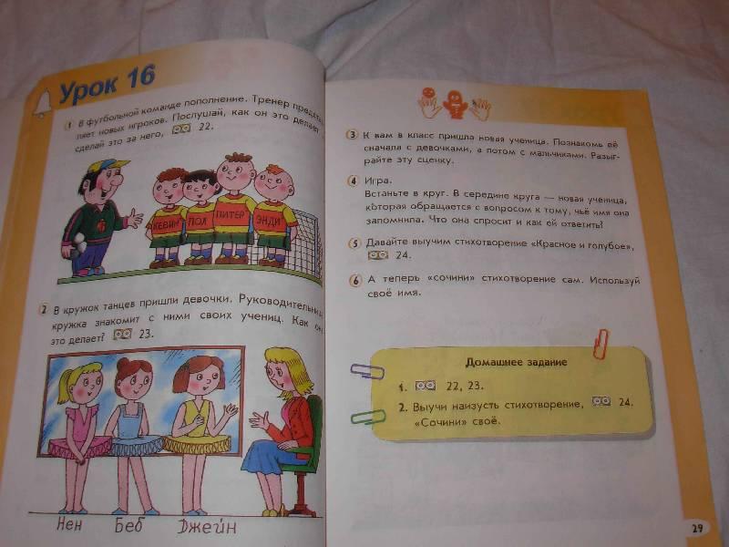 Иллюстрация 1 из 10 для Английский язык. 1 класс: учебник для общеобразовательных учреждений - Верещагина, Притыкина | Лабиринт - книги. Источник: --- Гера ---