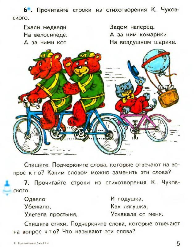 Иллюстрация 1 из 6 для Русский язык: Учебник для 2-го класса начальной школы. В двух частях. Часть 2 - Зеленина, Хохлова | Лабиринт - книги. Источник: Кнопа2