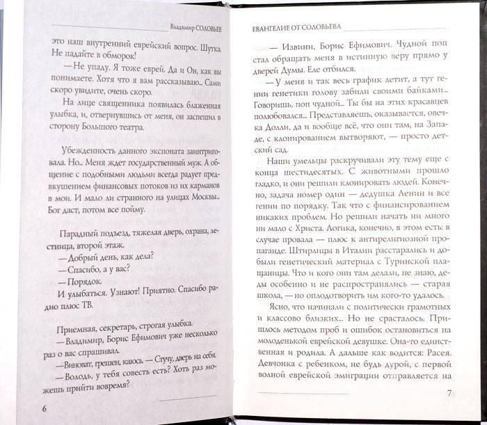 Иллюстрация 1 из 5 для Евангелие от Соловьева - Владимир Соловьев | Лабиринт - книги. Источник: Кнопа2