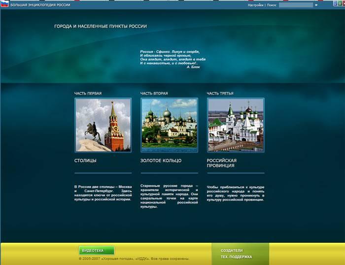 Иллюстрация 1 из 8 для Города и населенные пункты России (CDpc) | Лабиринт - софт. Источник: Кнопа2
