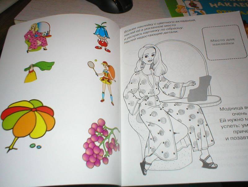 Иллюстрация 1 из 2 для Наряды, прически | Лабиринт - книги. Источник: Черникова Наталья Вячеславовна
