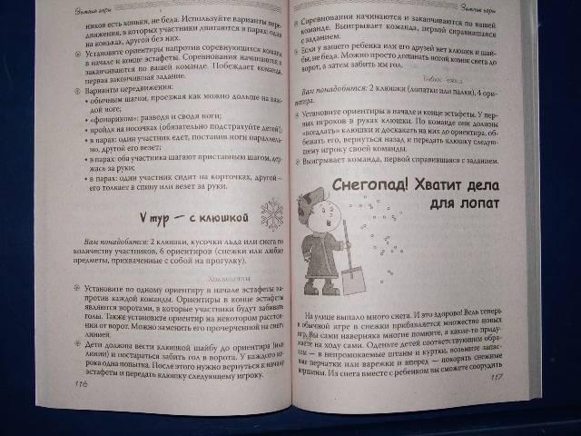 Иллюстрация 1 из 19 для Играем на прогулке. Наблюдаем, познаем, учимся - Лариса Соколова | Лабиринт - книги. Источник: *  Надежда