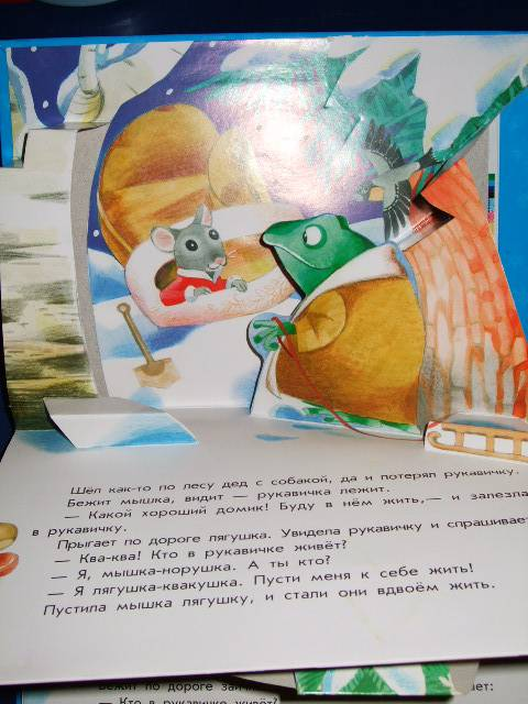 Иллюстрация 1 из 11 для Рукавичка. Книжка-панорамка | Лабиринт - книги. Источник: *  Надежда