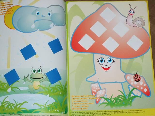 Иллюстрация 1 из 9 для Разноцветный мир. От простого к сложному. Альбом от 1,5 до 3 лет | Лабиринт - книги. Источник: *  Надежда