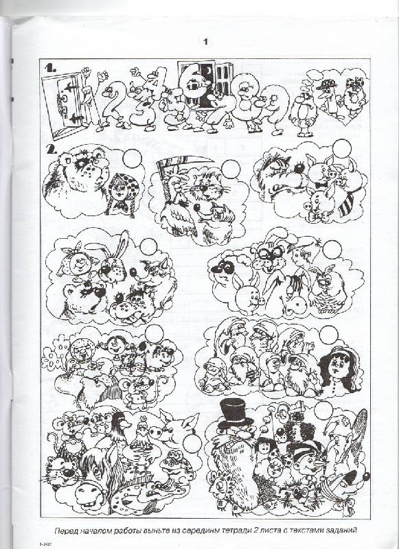 Иллюстрация 1 из 2 для Математика - это интересно: Рабочая тетрадь. | Лабиринт - книги. Источник: Смирнова  Ирина Эдуардовна