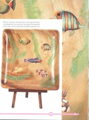 Иллюстрация 1 из 26 для Декупаж для начинающих - А. Зайцева | Лабиринт - книги. Источник: Лабиринт-чит