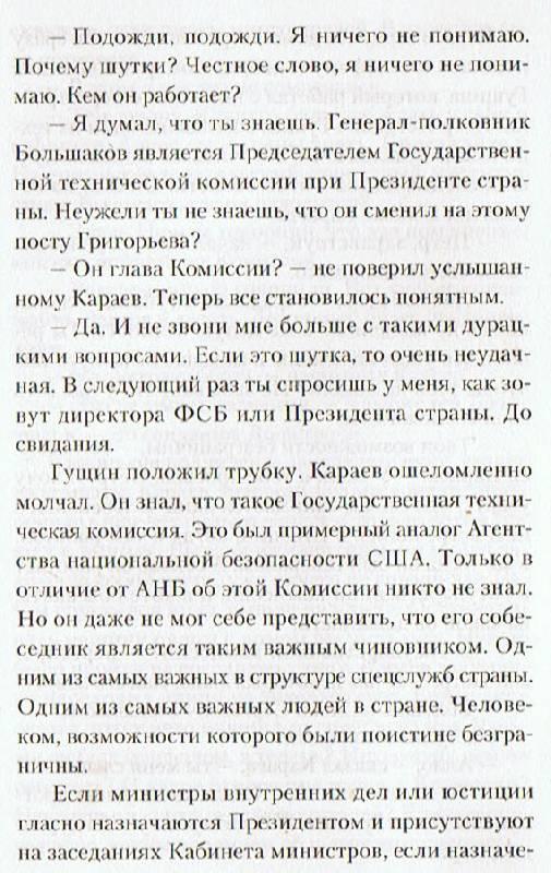 Иллюстрация 1 из 6 для Западный зной: Роман - Чингиз Абдуллаев | Лабиринт - книги. Источник: Большая Берта