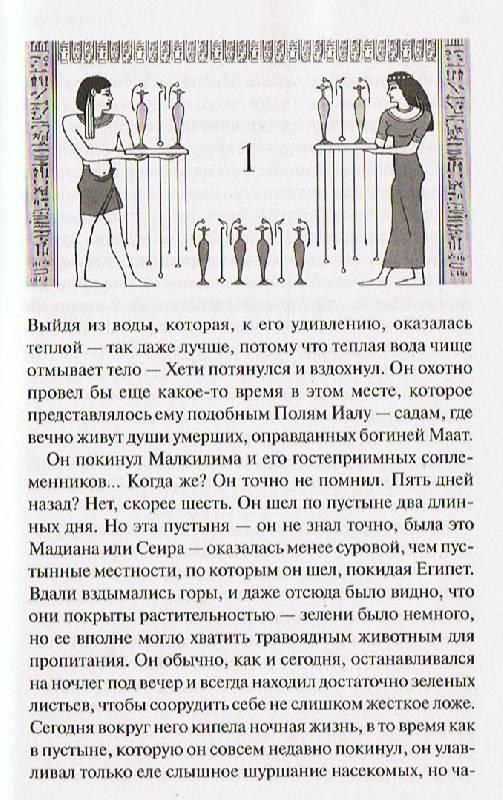 Иллюстрация 1 из 5 для Цари-жрецы. Слезы Изиды - Ги Раше | Лабиринт - книги. Источник: Большая Берта