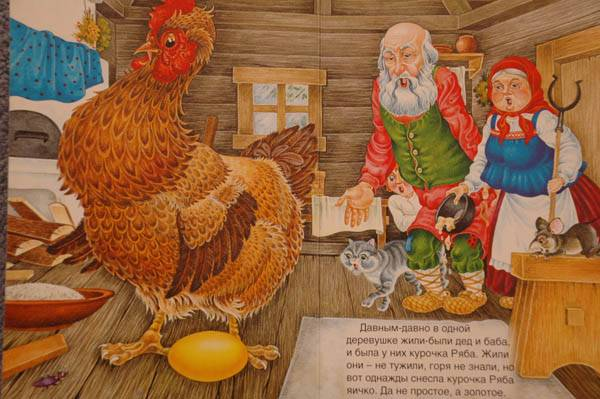 Иллюстрация 1 из 8 для Курочка Ряба | Лабиринт - книги. Источник: Busyay
