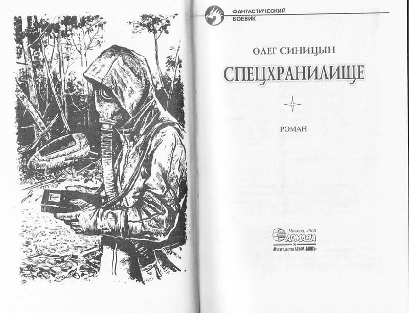 Иллюстрация 1 из 8 для Спецхранилище - Олег Синицын | Лабиринт - книги. Источник: Киселев  Алексей Юрьевич