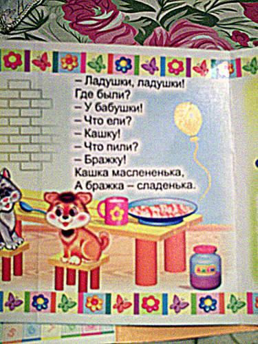 Иллюстрация 1 из 10 для Раскладушка: Ладушки | Лабиринт - книги. Источник: angelan