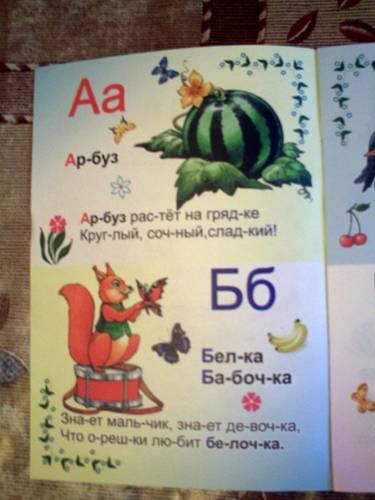 Иллюстрация 1 из 12 для Веселая азбука в стихах | Лабиринт - книги. Источник: angelan