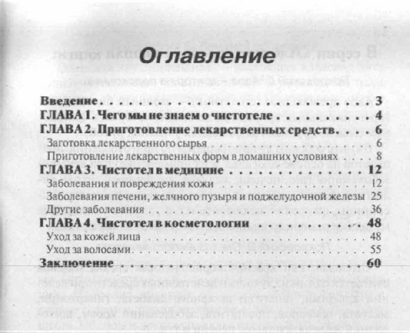 Иллюстрация 1 из 3 для Чистотел - домашний доктор - Борис Покровский | Лабиринт - книги. Источник: Ольга Владимировна