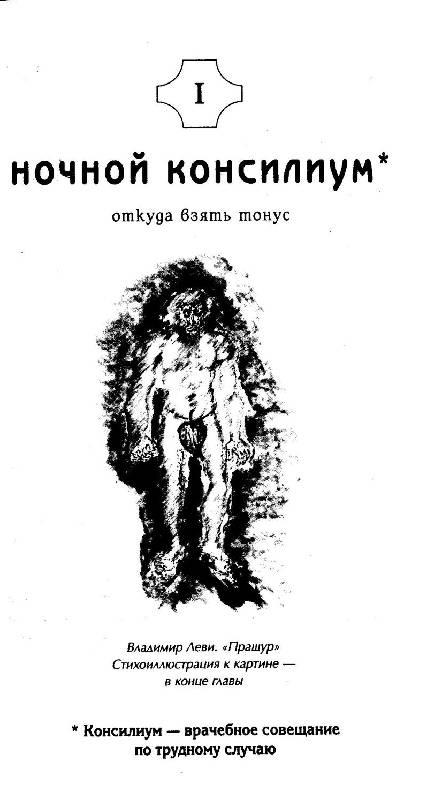 Иллюстрация 1 из 14 для Ошибки здоровья - Владимир Леви | Лабиринт - книги. Источник: МИА