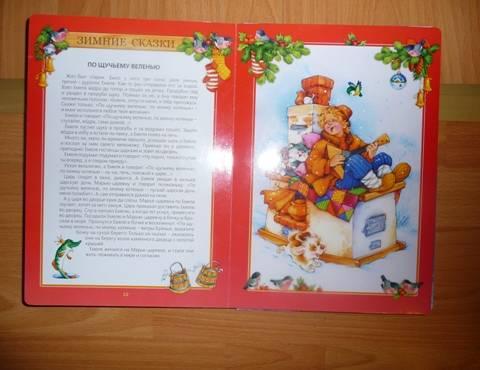 Иллюстрация 1 из 3 для Зимняя книжка: Стихи, сказки, загадки | Лабиринт - книги. Источник: Svetochka