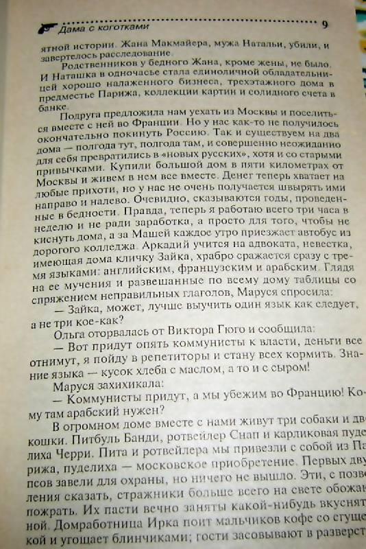 Иллюстрация 1 из 12 для Дама с коготками: Роман - Дарья Донцова   Лабиринт - книги. Источник: Nika