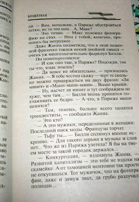 Иллюстрация 1 из 25 для Бешеная: Роман - Александр Бушков | Лабиринт - книги. Источник: Nika