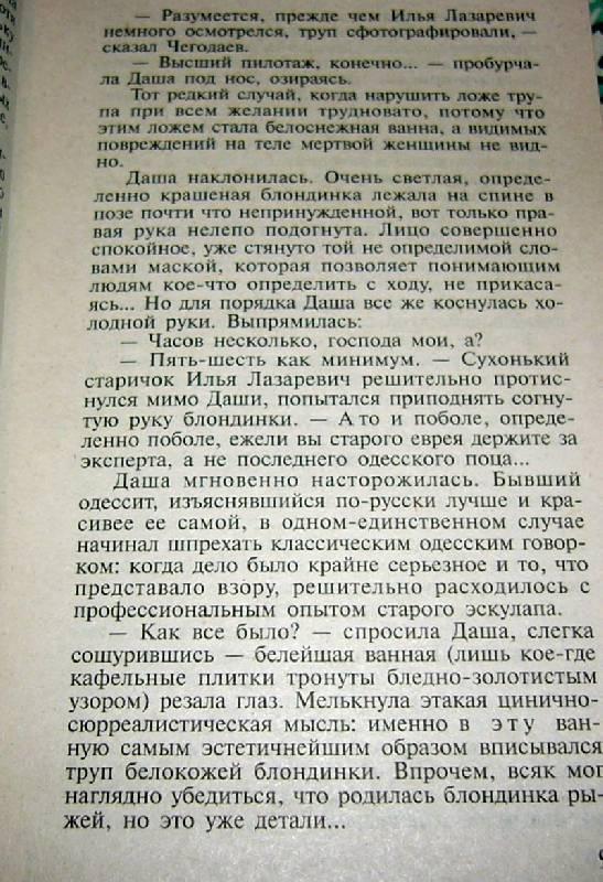 Иллюстрация 1 из 34 для Капкан для Бешеной: Роман - Александр Бушков | Лабиринт - книги. Источник: Nika
