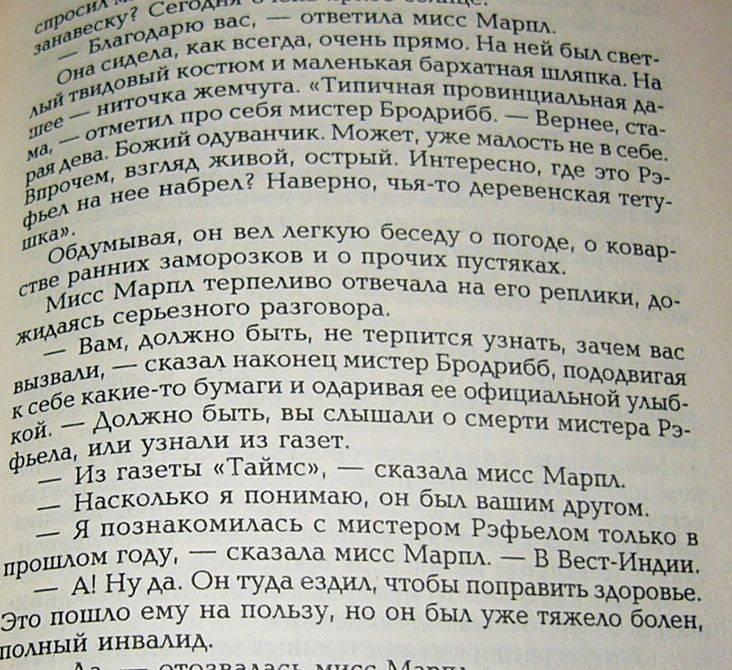 Иллюстрация 1 из 5 для Немезида (мяг) - Агата Кристи | Лабиринт - книги. Источник: Nika