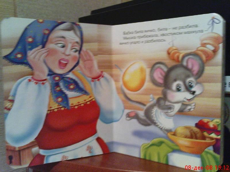 Иллюстрация 1 из 11 для Мои первые сказки   Лабиринт - книги. Источник: Стеллецкий  Владимир Васильевич