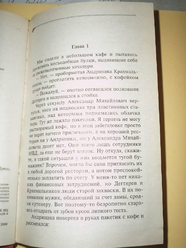 Иллюстрация 1 из 8 для Вынос дела: Роман - Дарья Донцова | Лабиринт - книги. Источник: Galina