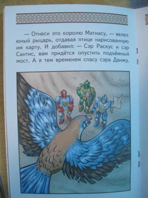 Иллюстрация 1 из 2 для Темная крепость - Дэниел Липковиц   Лабиринт - книги. Источник: Ирина Викторовна