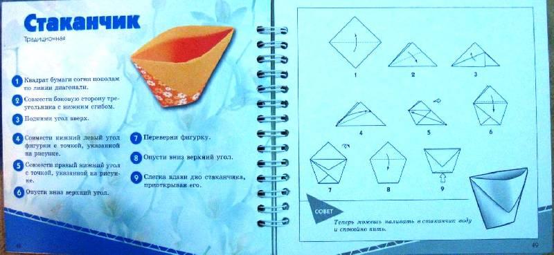 Иллюстрация 1 из 18 для Оригами. Живые фигурки - Лев, Острун   Лабиринт - книги. Источник: Ирина Викторовна