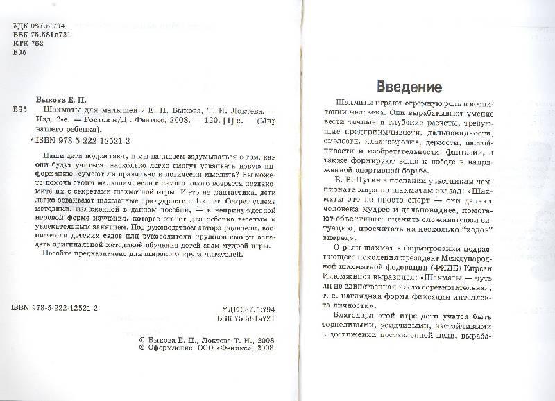 Иллюстрация 1 из 22 для Шахматы для малышей - Быкова, Локтева | Лабиринт - книги. Источник: мамаОля