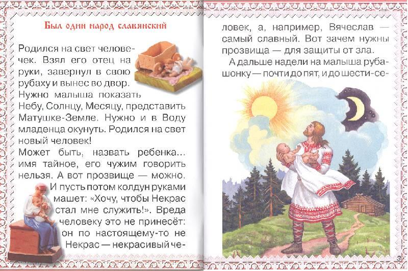 Иллюстрация 1 из 23 для Славяне - Ольга Колпакова   Лабиринт - книги. Источник: мамаОля