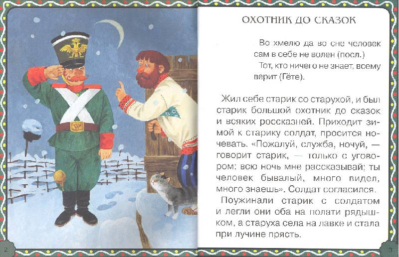 Иллюстрация 1 из 18 для Охотник до сказок. Вареный топор - Константин Ушинский | Лабиринт - книги. Источник: мамаОля