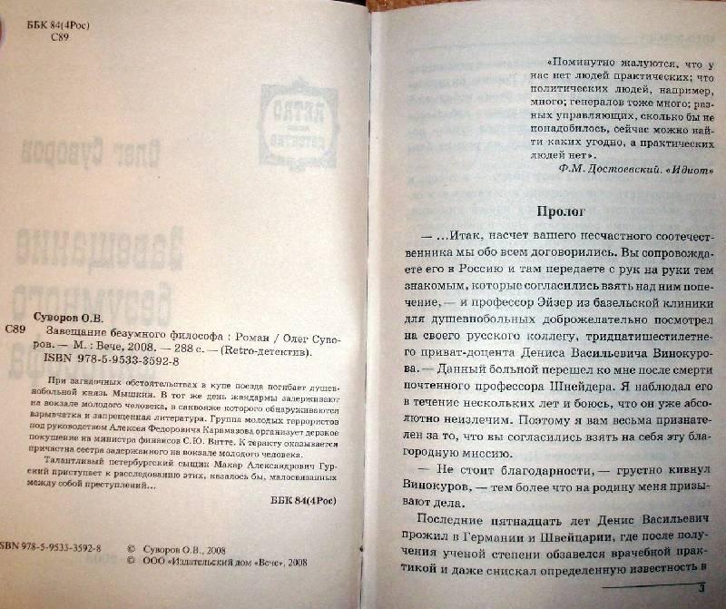 Иллюстрация 1 из 8 для Завещание безумного философа - Олег Суворов | Лабиринт - книги. Источник: Мефи