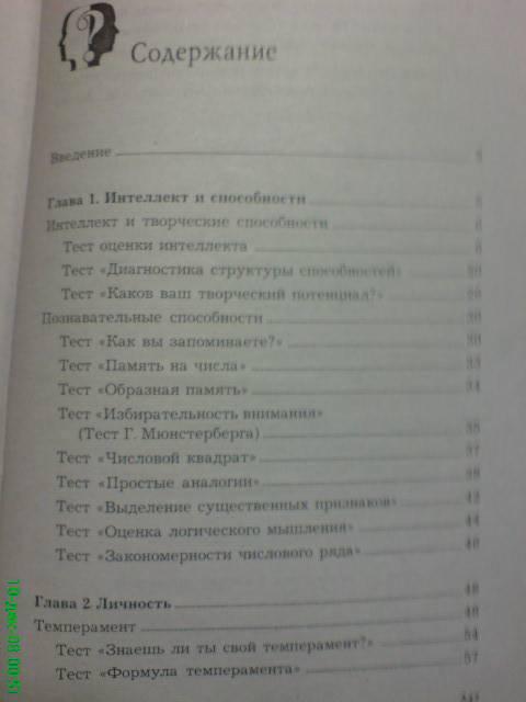 Иллюстрация 1 из 9 для Психологические тесты для старшеклассников - Оксана Истратова | Лабиринт - книги. Источник: bhf