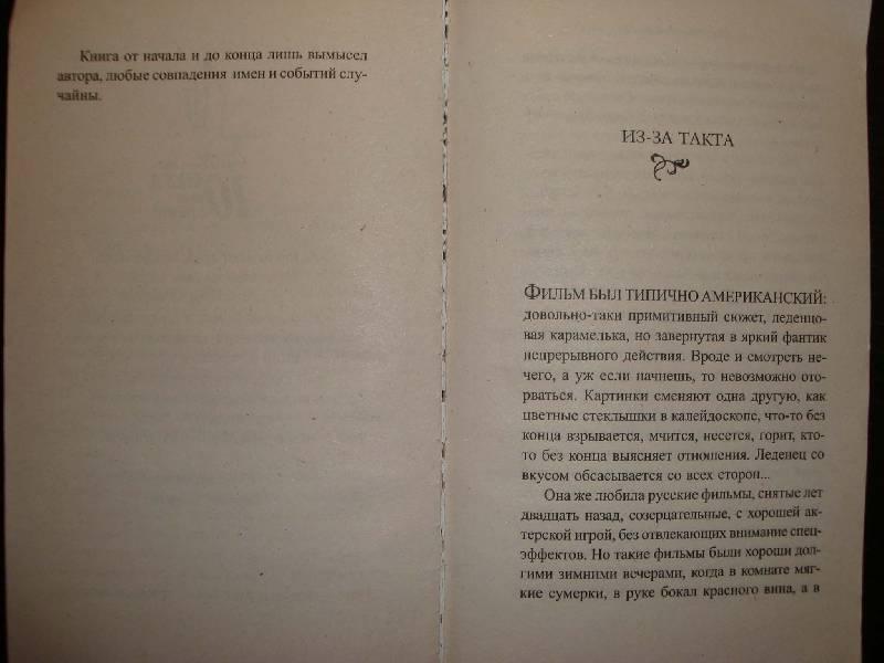 Иллюстрация 1 из 10 для Соло для пистолета с оркестром - Наталья Андреева | Лабиринт - книги. Источник: Ogha