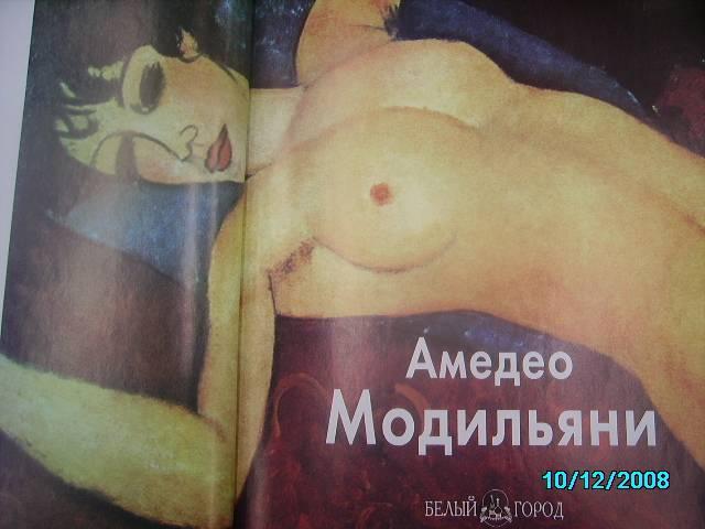 Иллюстрация 1 из 19 для Амедео Модильяни - Лилия Байрамова   Лабиринт - книги. Источник: Звездочка